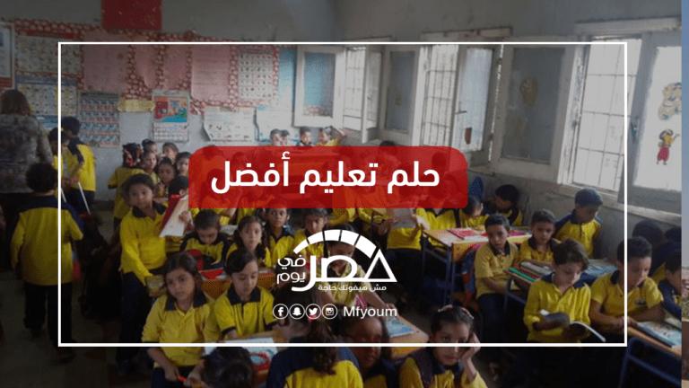 المدارس التجريبية في مصر.. لماذا تمر بمستقبل غامض؟