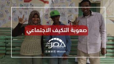 في اليوم العالمي للغات الإشارة.. ما أوضاع الصم والبكم في مصر؟