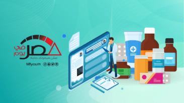 رسوم ترخيص الصيدليات وشركات الأدوية (إنفوجراف)