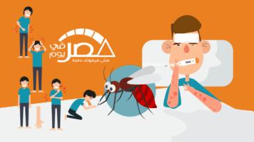 الملاريا الخبيثة.. الأعراض وطرق الوقاية (إنفوجراف)