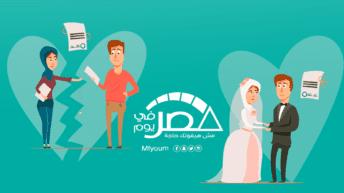 تراجع معدلات الزواج والطلاق في مصر (إنفوجراف)