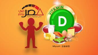 """أضرار نقص أو زيادة فيتامين """"د"""" بالجسم (إنفوجراف)"""