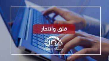 إدمان المصريين للإنترنت
