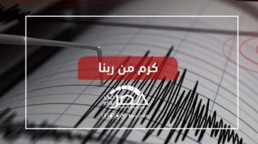 تكرار الزلازل في مصر مؤخرا.. ما الأسباب؟