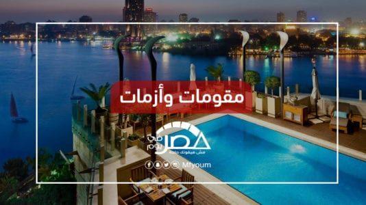 """معايير جديدة لـ""""تصنيف الفنادق"""".. هل تتحسن السياحة؟"""