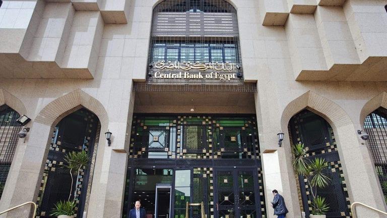 البنك المركزي يقرر خفض أسعار الفائدة بنسبة 1%