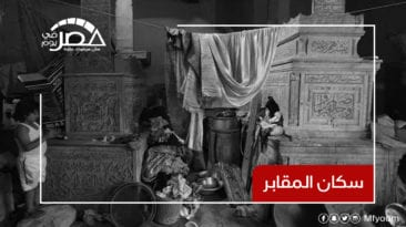 5 ملايين مصري يعيشون في المقابر.. كيف يمكن القضاء على هذه الظاهرة؟ (فيديو)
