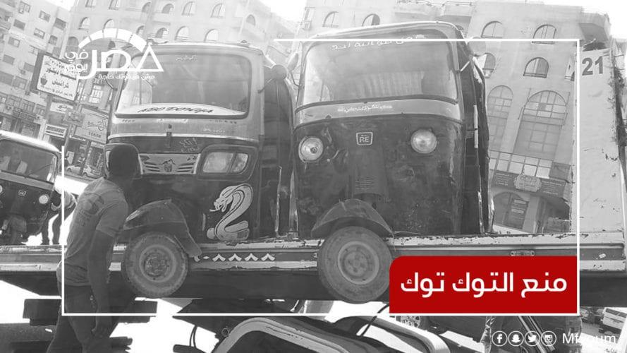 قرار حكومي بإلغاء التوك توك نهائيا في مصر.. من المستفيد؟ (فيديو)