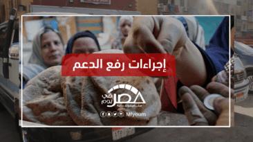 اليوم العالمي للقضاء على الفقر.. ما أسباب ارتفاع نسبته في مصر؟