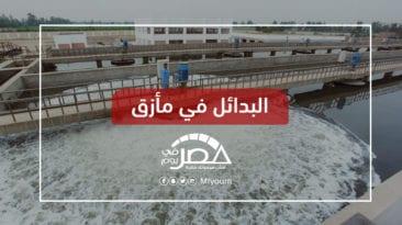 الحكومة تتوسع في محطات المياه.. من يتحمل التكاليف؟