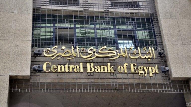الحكومة تقترض 18.75 مليار جنيه عبر إصدار أذون خزانة