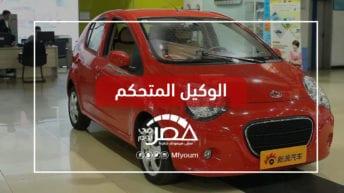 قد تحل الأزمة نهائيا.. متى تدخل السيارات الرخيصة مصر؟