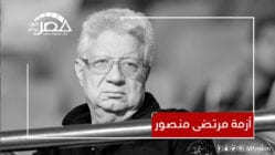 بسبب أزمة جينيراسيون.. هل يوقف الكاف مرتضى منصور مجددا؟ (فيديو)