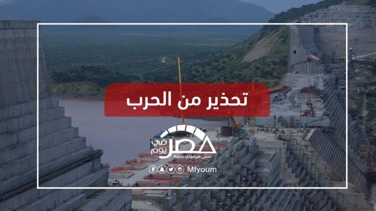 ماذا بعد وصول مفاوضات سد النهضة إلى طريق مسدود