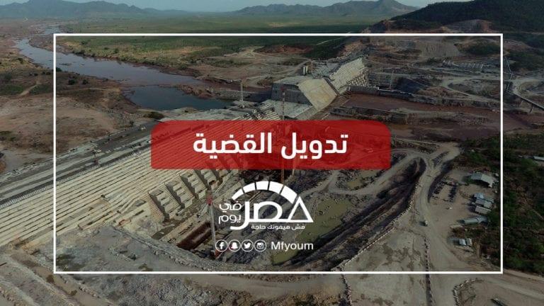 ما فرص مصر في إيقاف الشركات العاملة بسد النهضة؟