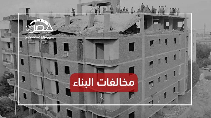 تعديل قانون مخالفات البناء.. هل ينهي العزوف عن طلب التصالح؟ (فيديو)