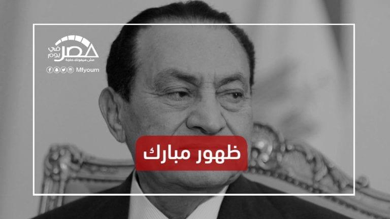 ظهور مبارك من جديد