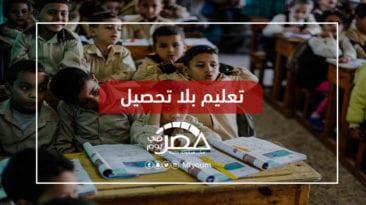 نقص عدد المدرسين بالمدارس.. أزمة مستمرة تبحث عن حل