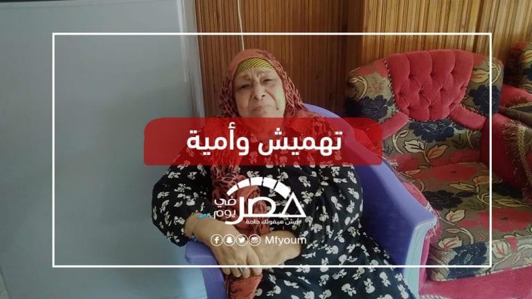 اليوم العالمي للمسنين.. متى يحصلون على حقوقهم في مصر؟