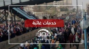 الهجرة من المحافظات إلى القاهرة