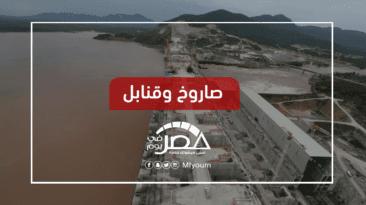 إثيوبيا تهدد مصر في أزمة سد النهضة