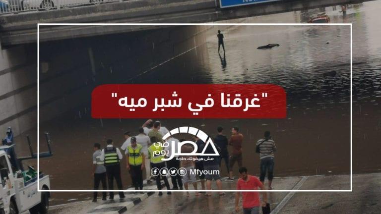 """كارثة وشو إعلامي.. كيف رأى """"النواب"""" أزمة الأمطار والسيول؟"""