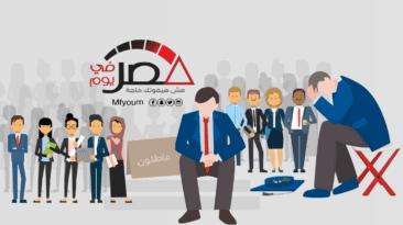 البنك الدولي يكشف نسبة البطالة في مصر (إنفوجراف)