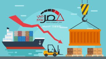 تراجع التجارة بين مصر والعالم 6% في 7 أشهر