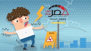 كيف تتجنب خطر الكهرباء أثناء المطر؟