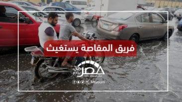 وفيات وتعطيل دراسة بسبب موجة الأمطار