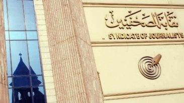 أمين صندوق نقابة الصحفيين