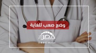 """لأول مرة """"وحدة"""" لمواجهة هجرة الأطباء.. هل تنجح؟"""