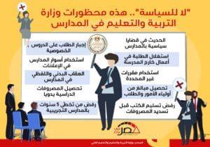 محظورات وزارة التربية والتعليم