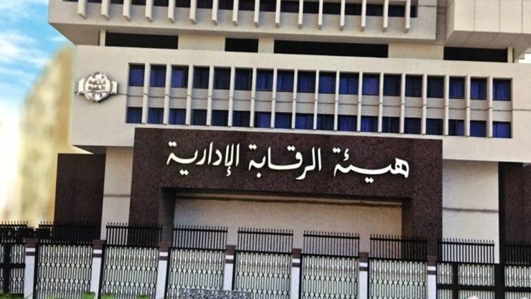 الرقابة الإدارية: ضبط 20 قضية رشوة وانتحال صفة