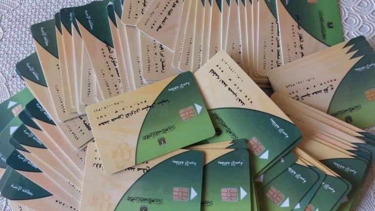 بطاقات الأسر الأولى بالرعاية