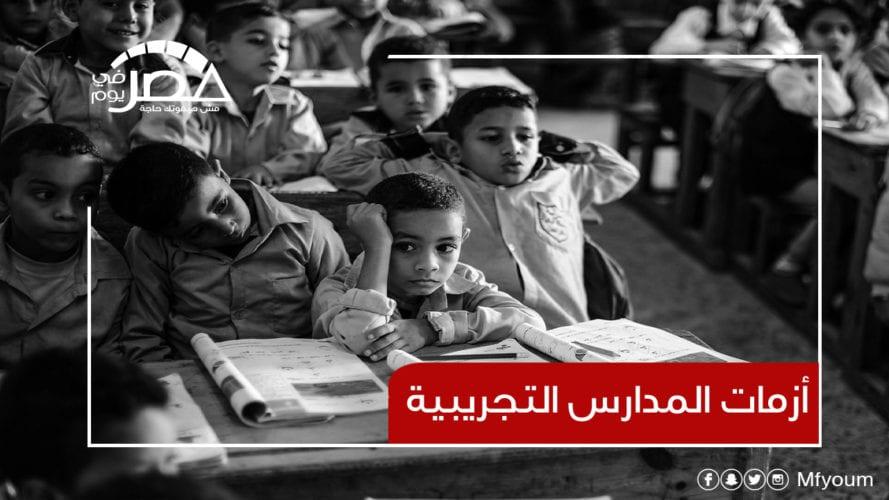 """""""أزمات تلاحقها"""".. ما مستقبل المدارس التجريبية في مصر؟ (فيديو)"""