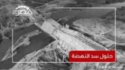 أزمة سد النهضة.. ماذا تبقى من حلول أمام مصر؟ (فيديو)