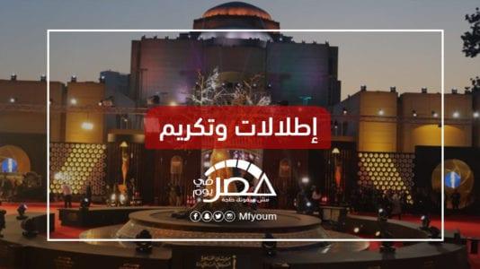 افتتاح مهرجان القاهرة السينمائي 2019
