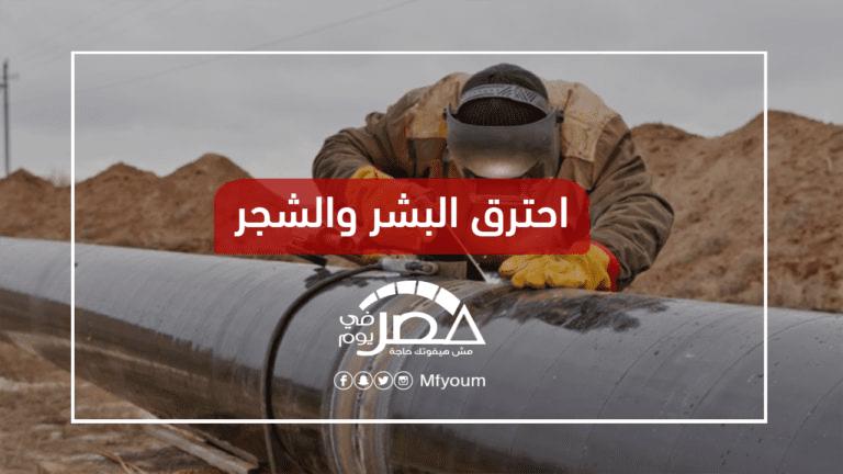 انفجارات وسرقات.. مَن يحمي خطوط إنتاج البترول في مصر؟