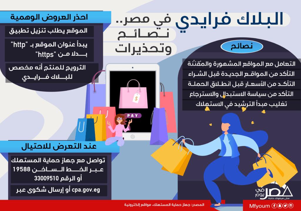 البلاك فرايدي في مصر.. نصائح وتحذيرات