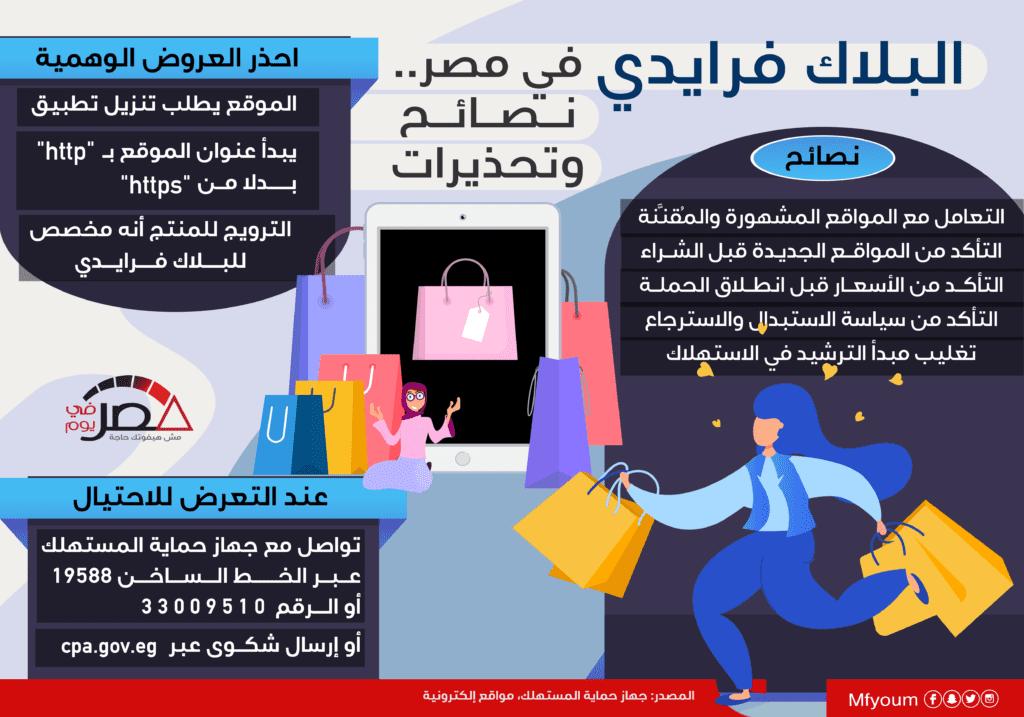 البلاك فرايدي في مصر.. نصائح وتحذيرات (إنفوجراف)