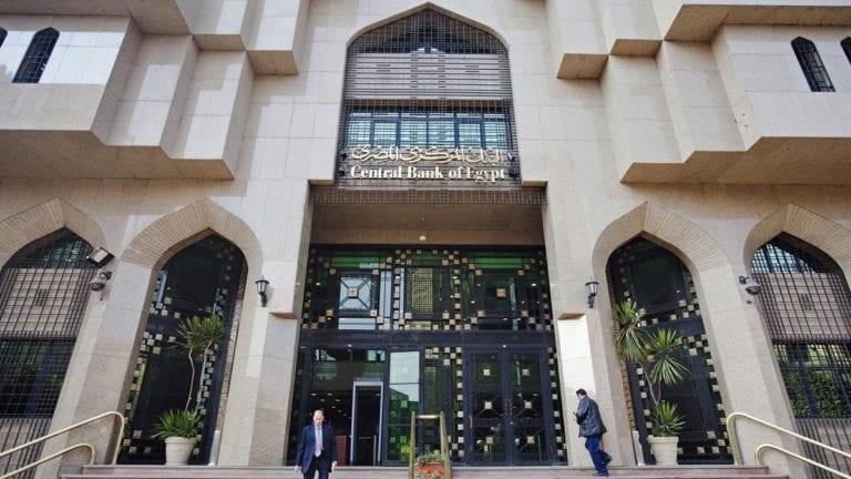 البنك المركزي يقرر خفض سعر الفائدةللمرة الثالثة على التوالي