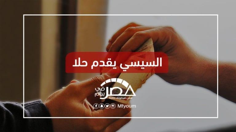 الفساد في مصر يلتهم ربع الدخل