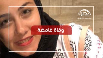 الطالبة شهد.. وفاتها طبيعية أم وراؤها أسباب أخرى؟ (فيديو)