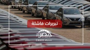 تراجع مبيعات السيارات في مصر