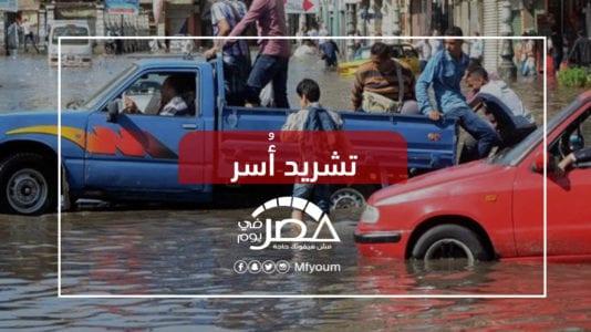 """أمطار وسيول.. لماذ تغرق شوارع مصر في """"شبر مية""""؟"""