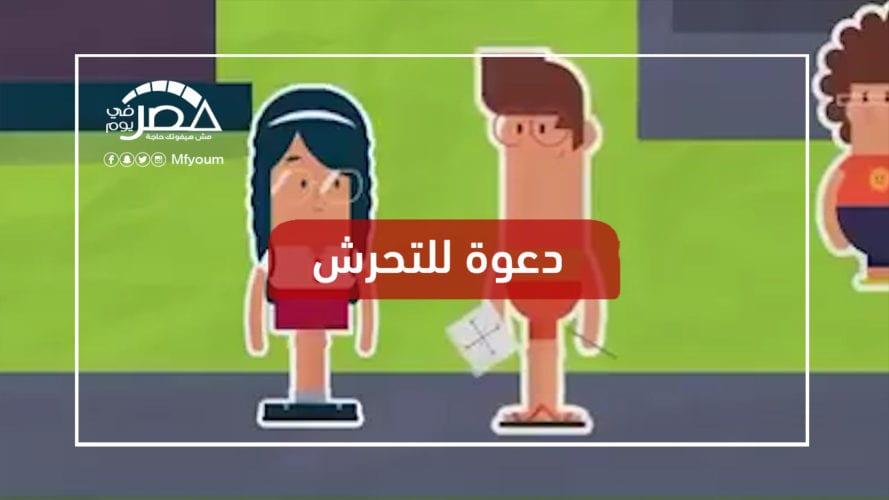 ما قصة فيديو التحرش في المناهج الإلكترونية لوزارة التربية والتعليم؟ (فيديو)