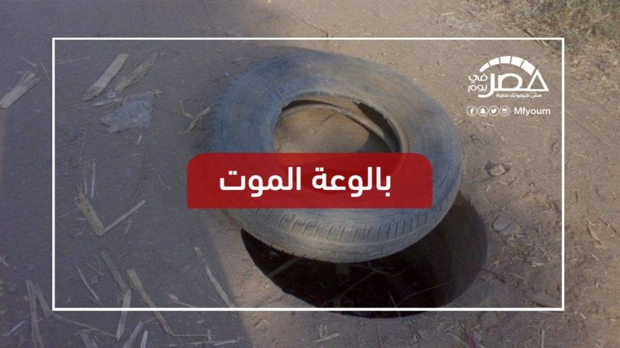 بالوعة الموت تخطف أرواح 5 مواطنين بالمنوفية.. من المسئول؟ (فيديو)