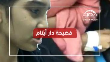 تحرش جنسي وتجويع.. هذا ما حدث في دار أيتام للفتيات بمصر الجديدة (فيديو)