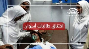 أدخنة مصنع كيما تصيب عشرات الطالبات